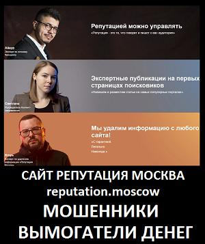 Reputaciya Moskva reputationmoscow moshenniki i vimogateli deneg