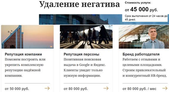 Reputaciya Moskva reputationmoscow moshenniki i vimogateli deneg2
