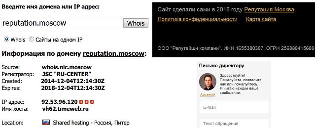 Reputaciya Moskva reputationmoscow moshenniki i vimogateli deneg_3